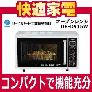 ツインバード(TWINBIRD)オーブンレンジ DR-D915W【DRD915W】【smtb-TK】