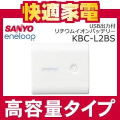 【在庫あり】サンヨー USB出力付リチウムイオンバッテリー KBC-L2BS【モバイルブースター】【en...