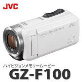 JVCケンウッド ハイビジョンメモリームービー GZ-F100-W ホワイト [ムービーカメラ/ビデオカメラ]