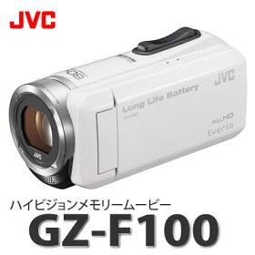 JVCケンウッドハイビジョンメモリームービーGZ-F100-Wホワイト[ムービーカメラ/ビデオカメラ]【メール便不可】