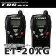 【2台セット】【イヤホンマイク付】ET-20XG FRC 特定小電力 トランシーバー [エクスプローラ]