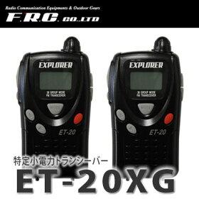 【2台セット】【イヤホンマイク付】ET-20XGFRC特定小電力トランシーバー[エクスプローラ]