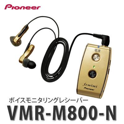 パイオニア フェミミ ボイスモニタリングレシーバー VMR-M800-N ゴールド