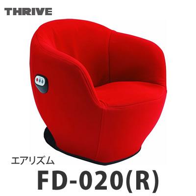 THRIVE(スライヴ) エアリズム FD-020(R) レッド [AiRhythm][マッサージチェア][スライブ]【快適家電デジタルライフ】