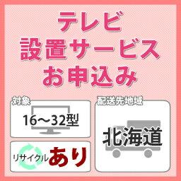 テレビ設置サービス (対象:16〜32型/お届け地域:北海道/リサイクルあり)※対象商品と同時にお申し込みください。【快適家電デジタルライフ】