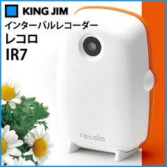 【送料無料】【コマ撮り動画作成】キングジム インターバルレコーダー レコロ IR7 [reco…