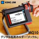 【送料無料】キングジム デジタル名刺ホルダー「メックル」 MQ10 [名刺をスキャンしてデジタル...