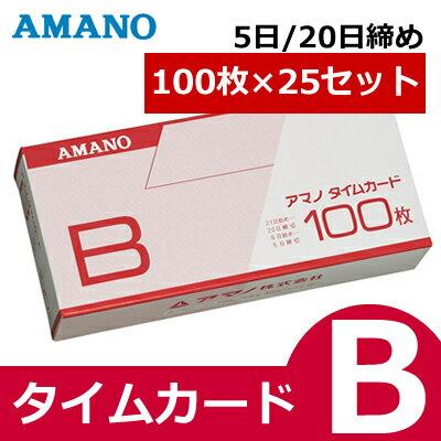 アマノ 標準タイムカード B 100枚入り×25箱セット [AMANO]...