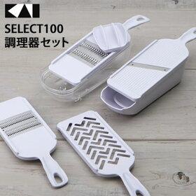 貝印調理器セットDH-3027[DH3027][SELECT100]