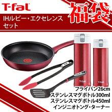(T-falIHルビーエクセレンス数量限定セット)IHルビー&ボトルハッピーパック9686フライパン26cm、エッセンシャルズレッド300ml/450ml、トング、ターナー(ラッピング不可)(快適家電デ