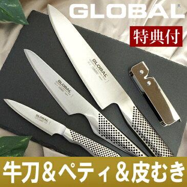 (特典付)(送料無料)(包丁&シャープナーセット)GLOBAL GST-C2 牛刀4点セット 貝印 T型ピーラー&ふきん付 [G-2/GS-3/GS-38/GSS-01](快適家電デジタルライフ)