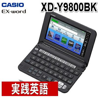 (名入れ対応可)カシオ 電子辞書 EX-word XD-Y9800BK ブラック 外国語モデル 英語 CASIO エクスワード (快適家電デジタルライフ)
