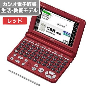 カシオ 電子辞書 EX-word XD-SK5000RD レッド 生活教養モデル 50音順キーボード(快適家電デジタルライフ)