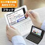 (名入れは有料対応可)カシオ 電子辞書 EX-word XD-SX4800BK ブラック 高校生モデル 2020年度モデル(快適家電デジタルライフ)
