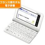 (名入れは有料対応可)カシオ 電子辞書 EX-word XD-SX7200 フランス語モデル 2020年度モデル(快適家電デジタルライフ)