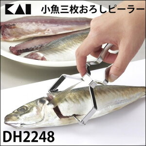 【メール便可:1個まで】貝印 Cookfile 小魚三枚おろし ピーラー DH-2248 [クックファイル][DH2248]