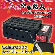 プレート たこ焼き カセット ニチネン たこやき タコヤキ ラッピング デジタル