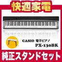 【在庫あり】【純正スタンドセット】CASIO カシオ 電子ピアノPX-130BK(ブラックメタリック調)【...