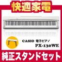 【在庫あり】【純正スタンドセット】CASIO カシオ 電子ピアノPX-130WE(パールホワイト調)【Priv...