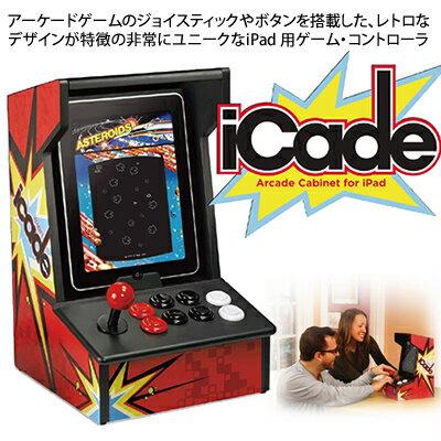 【9月26日入荷予定】ION(アイオン) iPad 用ゲーム・コントローラ iCade 【Arcade Cabinet for i...