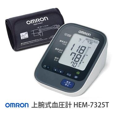 【送料540円(沖縄・離島を除く)】OMRON オムロン 上腕式血圧計 HEM-7325T 上腕式 血圧計 HEM7325T(ラッピング不可)(快適家電デジタルライフ)