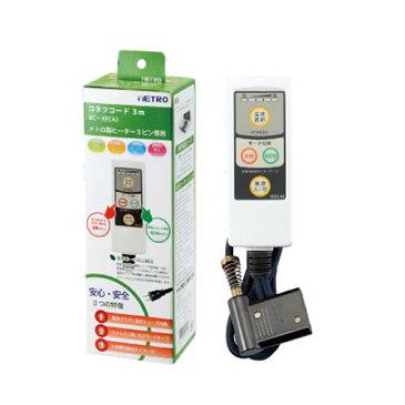 メトロ電気工業 【こたつコード】 電子式手元コントローラーコード BC-KEC43(BCKEC43)【ラッピング不可】