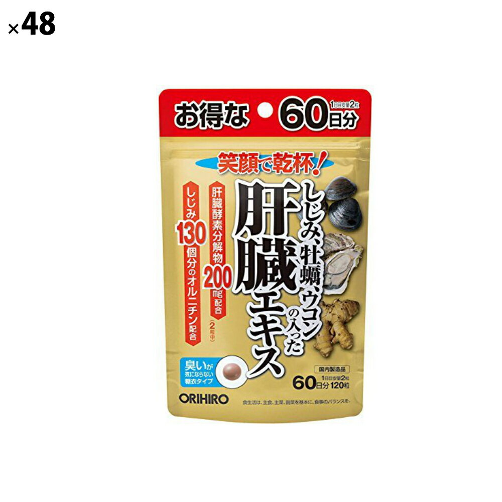 (48点セット)(サプリメント) オリヒロ しじみ牡蛎ウコンの入った肝臓エキス粒 (ラッピング不可)(快適家電デジタルライフ)