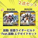 【セット】【食玩】創動 仮面ライダービルド BUILD8+B...