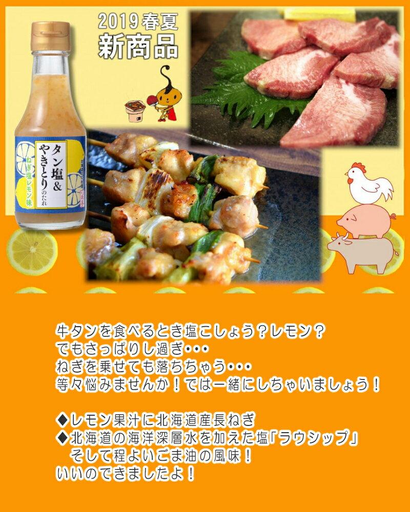 (調味料)ソラチ焼肉屋さんにあるようなねぎ塩レモンたれ(2230455)(快適家電デジタルライフ)