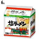 (6点セット)(食品)東洋水産 マルちゃん 塩ラーメン(H) 94gX5食 北海道限定 (ラッピング不可)