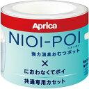 (紙おむつ処理ポット) アップリカ NIOI-POI×におわなくてポイ共通カセット 3個パック