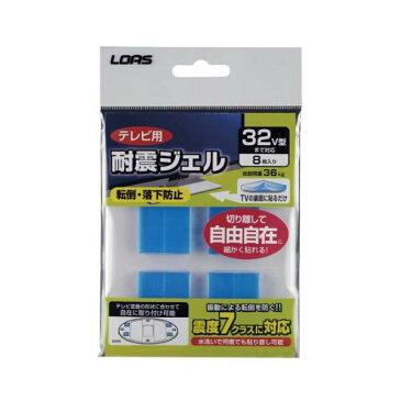 (メール便可:2点まで)ナカバヤシ Digio2 耐震ストッパー TB-V03 [30x15x5mm](快適家電デジタルライフ)