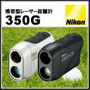 【在庫あり】Nikon(ニコン)携帯型レーザー距離計レーザー350G(laser350G)<ソフトケース・ストラップ付>【カラー選択式】【ゴルフ用距離測定器】【送料無料&代引手数料無料!】