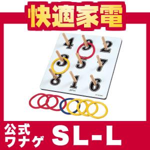 公式ワナゲセット(輪投げ) SL-L 【快適家電...