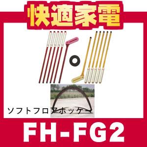 サンラッキー ソフトフロアホッケー 競技セット FH-FG2