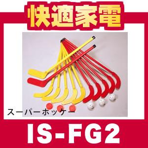 サンラッキー スーパーホッケー競技セット IS-FG2