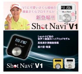 ShotNaviゴルフナビShotNaviV1【ショットナビV1】【送料無料】