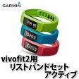 ガーミン vivofit2用リストバンドセット アクティブ 【国内正規品】【快適家電デジタルライフ】