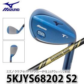 MIZUNOゴルフクラブクラブセットT7ブルーIP仕上げウェッジ2本組5KJYS68202S2【送料無料】【ラッピング】