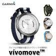 GARMIN ガーミン ライフログウオッチ vivomove (ヴィヴォムーブ) [159732-5]【快適家電デジタルライフ】