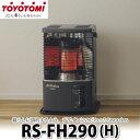 【石油暖房機】トヨトミ Favor class ラジエントストーブ RS-FH290(H)ダークグレー 【ラッピング不可】【快適家電デジタルライフ】