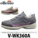 ellesse(エレッセ) ウォーキングシューズ V-WK360A(快...