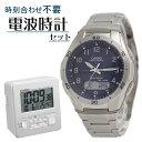 カシオ メンズ腕時計 メタルバンド 正規品 ソーラー電波腕時計(カシオ電波時計セット) CASIO(カシオ) WVA-M640D-2A2JF メンズ ステンレス ネイビー&電波クロック アラーム付 DQD-805J-8JF 1