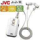 集音器 みみ楽 両耳用 JVC EH-A800 ボイスレシーバー マイク内蔵機能 カナル型 助聴器 MIMIRAKU 充電式 (充電池付き) 両耳タイプ ホワイト(快適家電デジタルライフ)