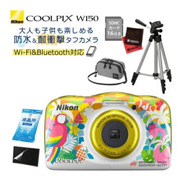 (もりもりセット)ニコン デジタルカメラ COOLPIX W150 リゾート 防水 耐衝撃 タフカメラ コンデジ デジカメ クールピクス (Nikon)(ラッピング不可)(快適家電デジタルライフ)
