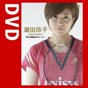 「すぽると!」Presents 潮田玲子 〜0から始まるストーリー〜 通常版(PCBC-11164)