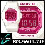 【国内正規品】CASIO[カシオ] BABY-G[ベビージー/ベイビージー] BG-5601-7JF[BG56017JF] 【Candy Colors/ホワイト】【快適家電デジタルライフ】
