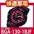 カシオ BABY-G BGA-130-1BJF【送料無料】【国内正規品】 【ネオンダイヤルシリーズ】【メール便不可】