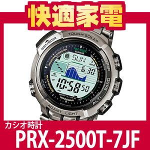 【在庫あり】CASIO カシオ PROTREK PRX-2500T-7JF【プロトレック/MANASLU】【送料無料】