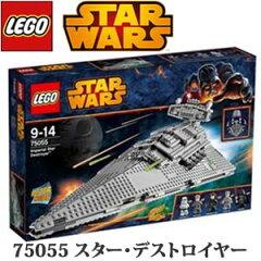 LEGO STAR WARS(レゴ スターウォーズ)スター・デストロイヤー 75055【メール便不可】